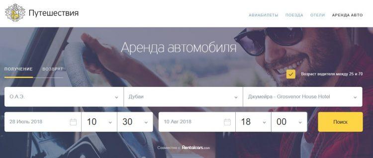 Travel.tinkoff.ru — Тинькофф путешествия — отзывы