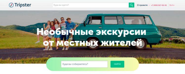 Tripster.ru — необычные экскурсии от местных жителей — отзывы