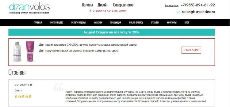 Dizainvolos.ru — дизайн волос — отзывы