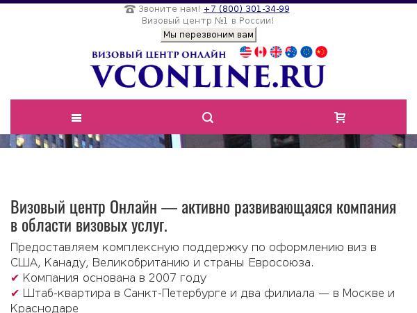 Vconline.ru — визовый центр — отзывы