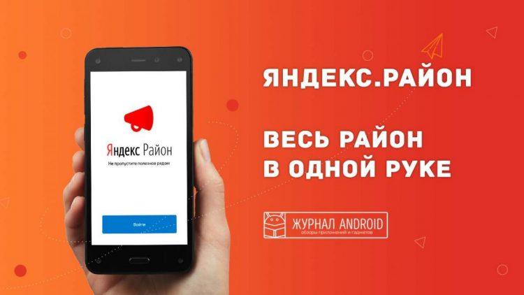 Яндекс.Район — новости района — отзывы
