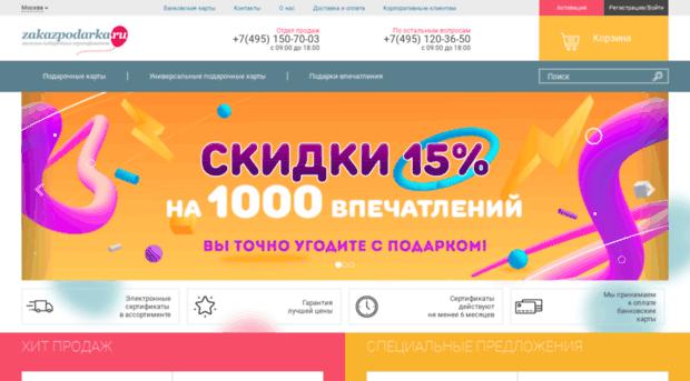 Zakazpodarka.ru — интернет-магазин подарочных сертификатов — отзывы