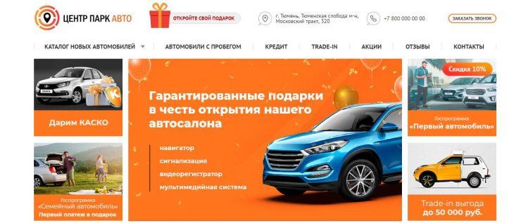 Автосалон «Центр Парк Авто» (Россия, Тюмень) — отзывы