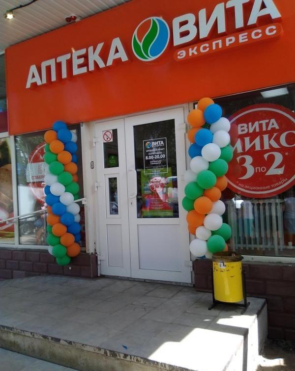 Сеть аптек «Вита» (Россия) — отзывы