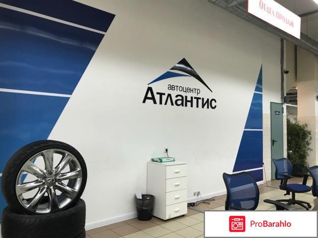 Автосалон «Атлантис» (Россия, Москва) — отзывы
