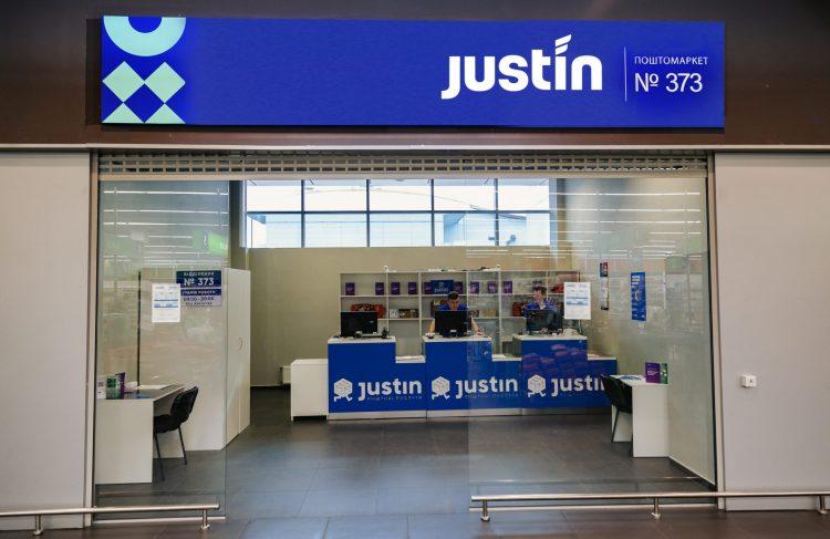 Служба доставки Justin (Украина) — отзывы