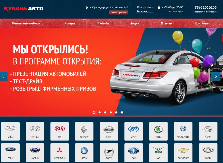 Автосалон «Кубань Авто» (Россия, Краснодар) — отзывы