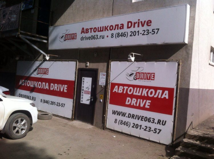 Автошкола Drive (Россия, Самара) — отзывы