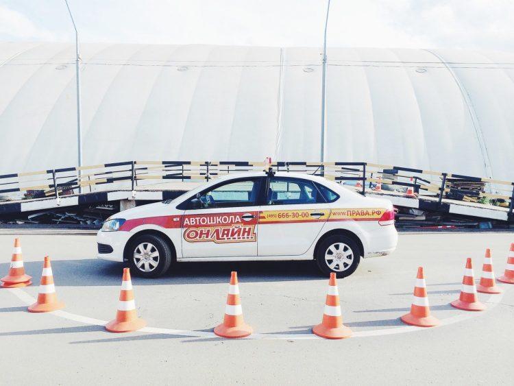 Автошкола Авто-Онлайн (Россия, Москва) — отзывы