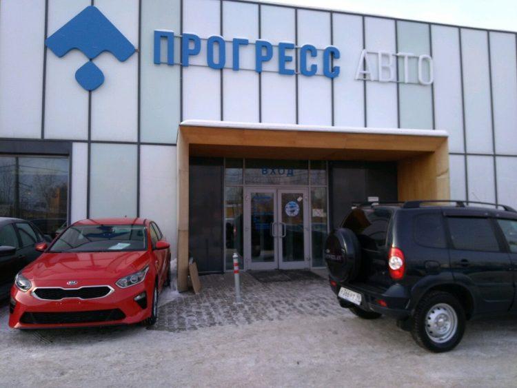 Автосалон «Прогресс Авто» (Россия, Екатеринбург) — отзывы