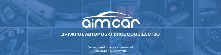 Федеральный сервис безопасных автосделок AimCar (Москва, Санкт-Петербург) — отзывы