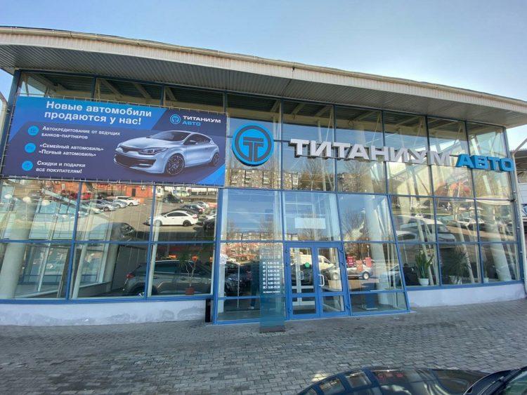 Автосалон «Титаниум Авто» (Россия, Орел) — отзывы