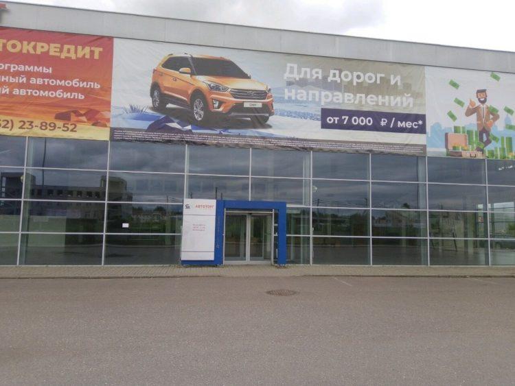 Автосалон «ЯрАвтоторг» (Россия, Ярославль) — отзывы
