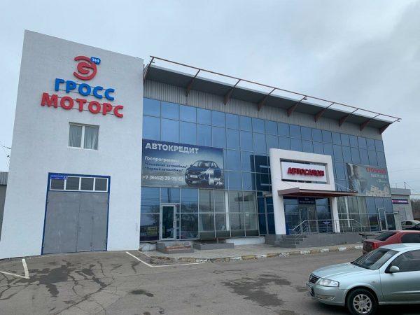 Автосалон «Гросс Моторс» (Россия, Саратов) — отзывы