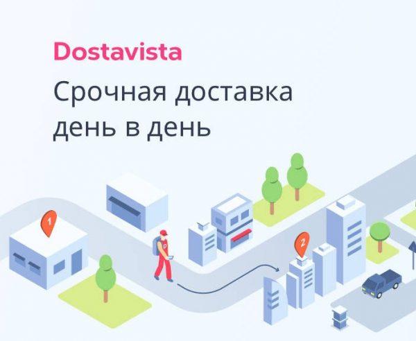 Курьерская служба Dostavista — отзывы
