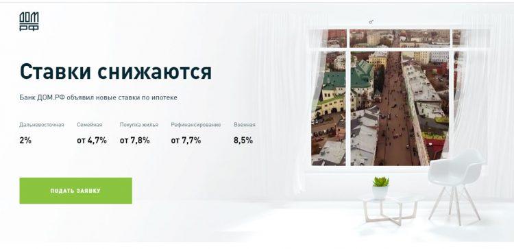 Аренда ДОМ.РФ — отзывы