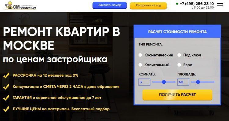 Компания «СМ-ремонт» — отзывы