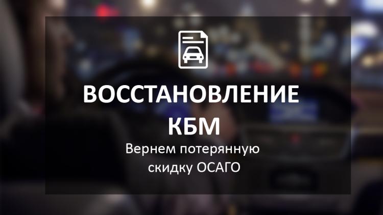 Сервис по восстановлению КБМ «Возврат-КБМ.рф» (Россия) — отзывы