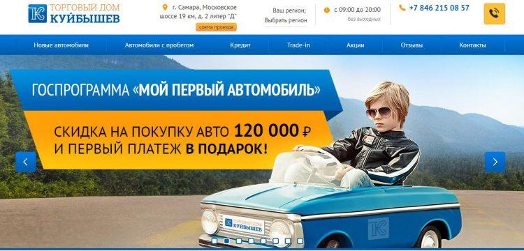 Автосалон «Торговый Дом Куйбышев» (Россия, Самара) — отзывы