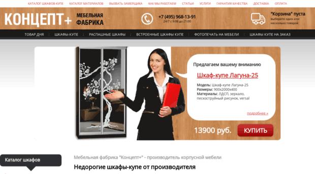 Мебельная фабрика «Concept» — отзывы