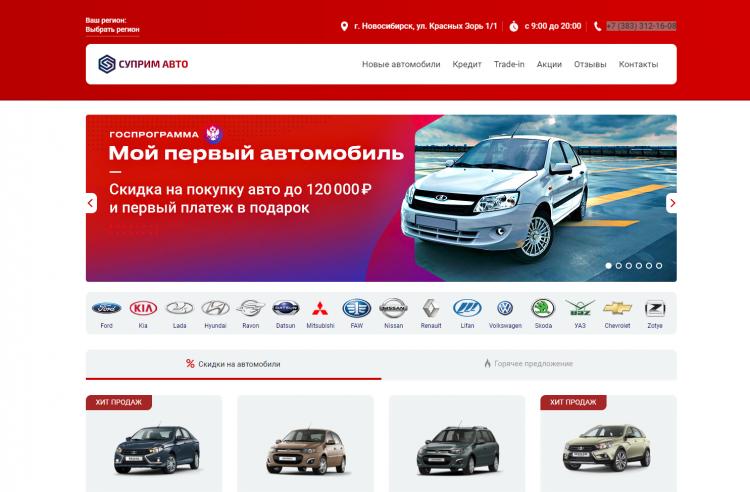 Автосалон «Суприм авто» (Россия, Новосибирск) — отзывы