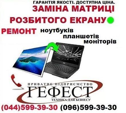 Компания по ремонту компьютеров «ГЕФЕСТ» — отзывы