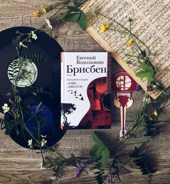 Евгений Водолазкин Книга Брисбен — отзывы