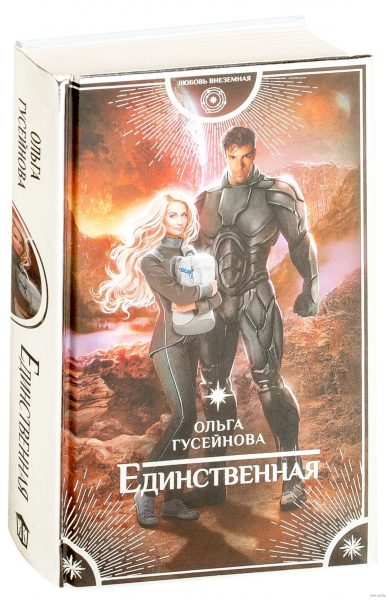 Ольга Гусейнова Книга Единственная — отзывы