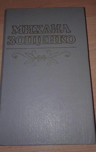 Михаил Зощенко Книга Попугай — отзывы