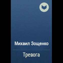Михаил Зощенко Книга Тревога — отзывы