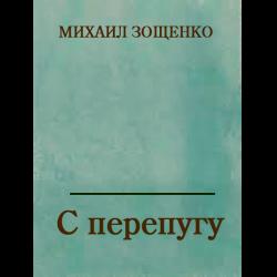 Михаил Зощенко Книга С перепугу — отзывы