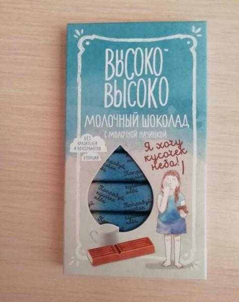 Молочный шоколад Верность Качеству Высоко-высоко — отзывы