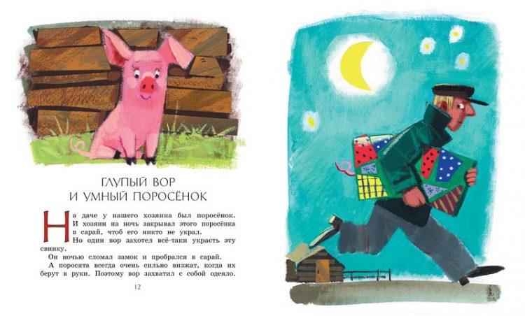 Михаил Зощенко Книга Глупый вор и умный поросенок — отзывы