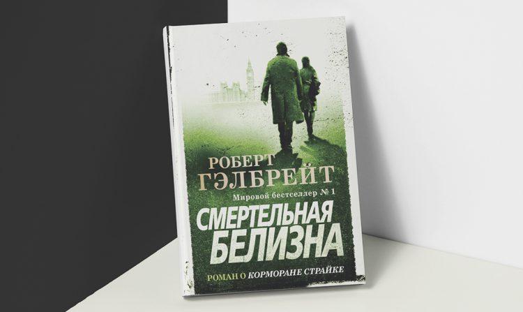 Роберт Гэлбрейт Книга Смертельная белизна — отзывы