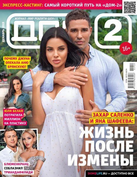 Журнал Дом-2 — отзывы