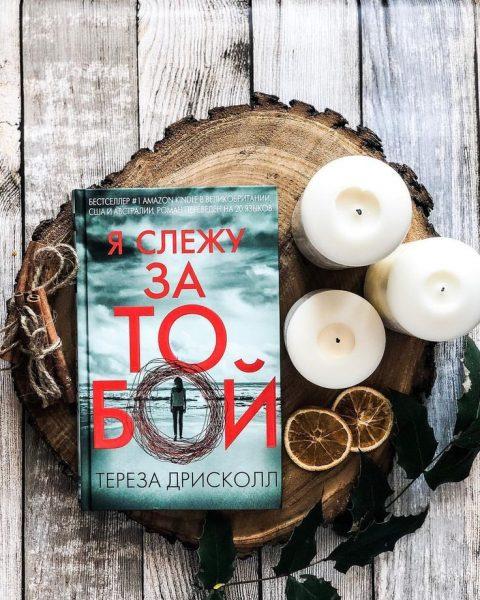 Тереза Дрисколл Книга Я слежу за тобой — отзывы