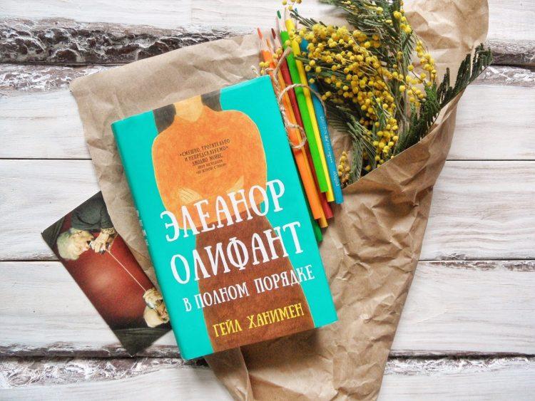 Гейл Ханимен Книга Элеанор Олифант в полном порядке — отзывы