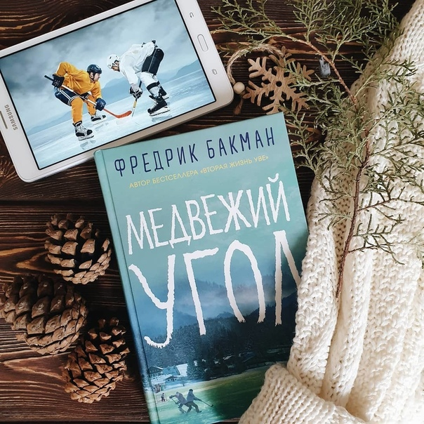 Фредрик Бакман Книга Медвежий угол — отзывы