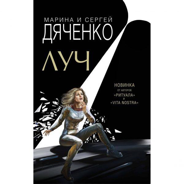 Марина и Сергей Дяченко Книга Луч — отзывы