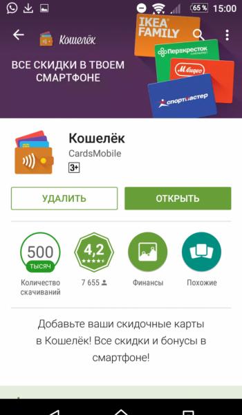 Приложение для Android Кошелек — отзывы