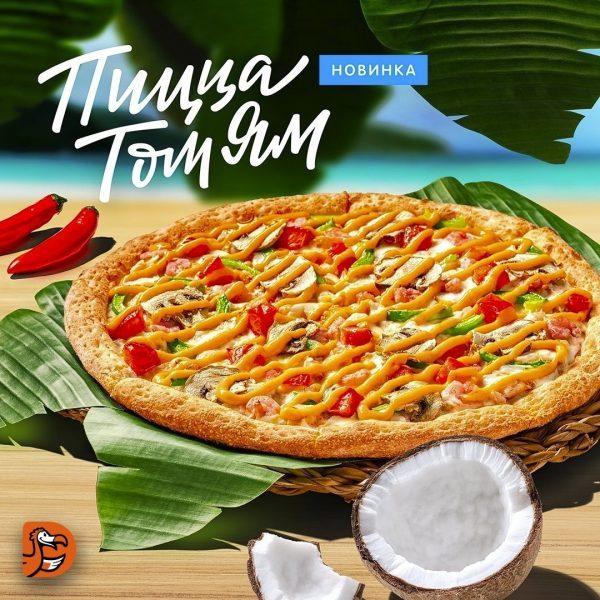 Пицца ДоДо Пицца Том Ям — отзывы