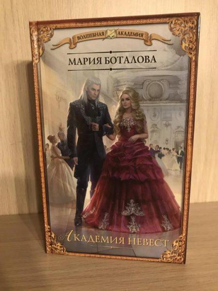 Мария Боталова Книга Академия Невест — отзывы