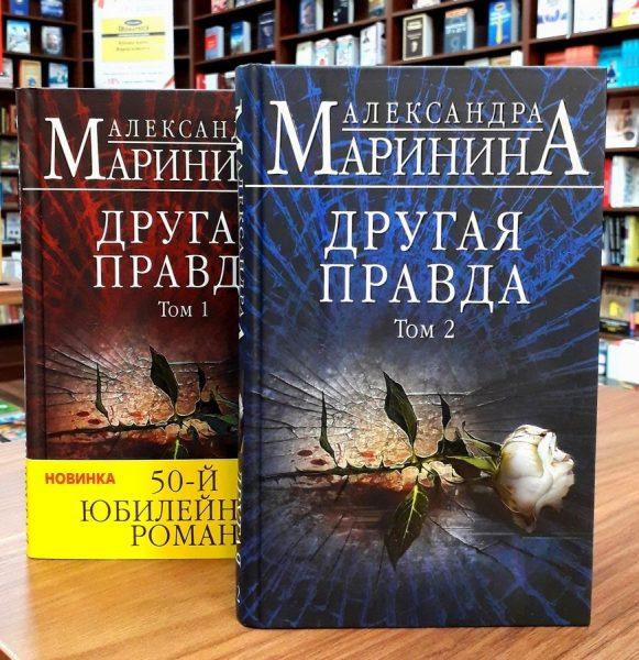 Александра Маринина Книга Другая правда — отзывы