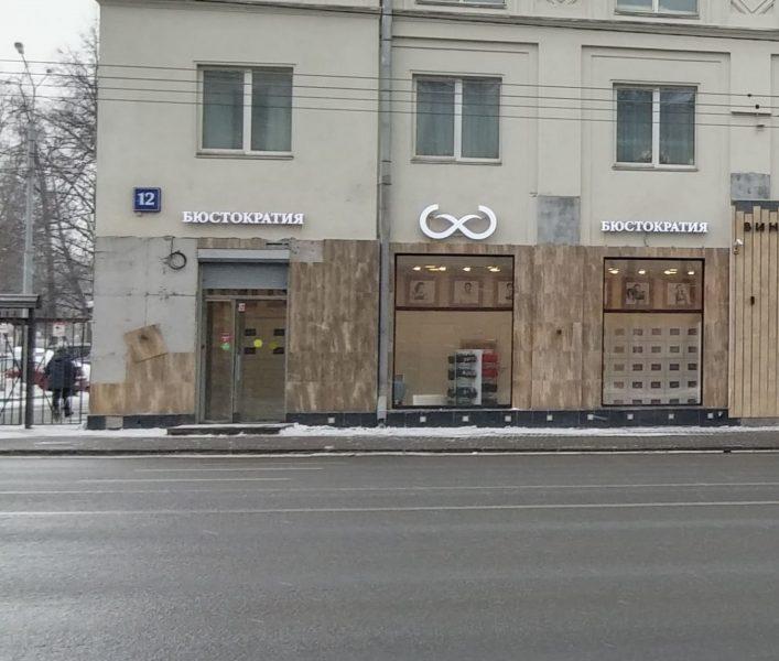 Магазин женского белья Бюстократия (Россия, Москва) — отзывы