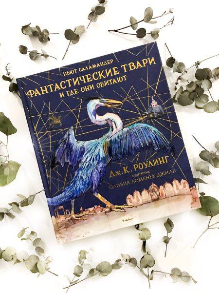 Дж. К. Роулинг Книга Фантастические твари и где они обитают. Ньют Саламандер — отзывы