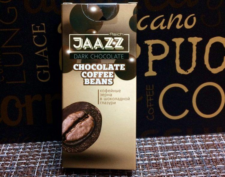 Кофейные зерна Jaazz в шоколаде — отзывы