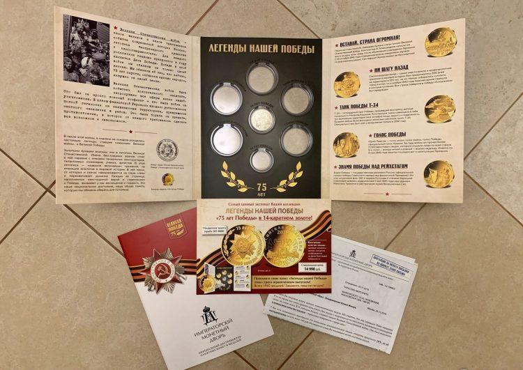 Медаль Императорский монетный двор 75 лет со дня победы в Великой Отечественной войне — отзывы