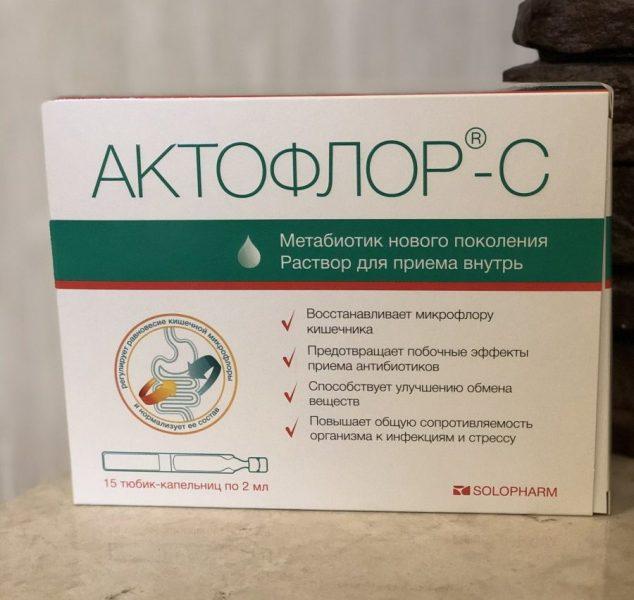 Метабиотик Solopharm Актофлор-С — отзывы
