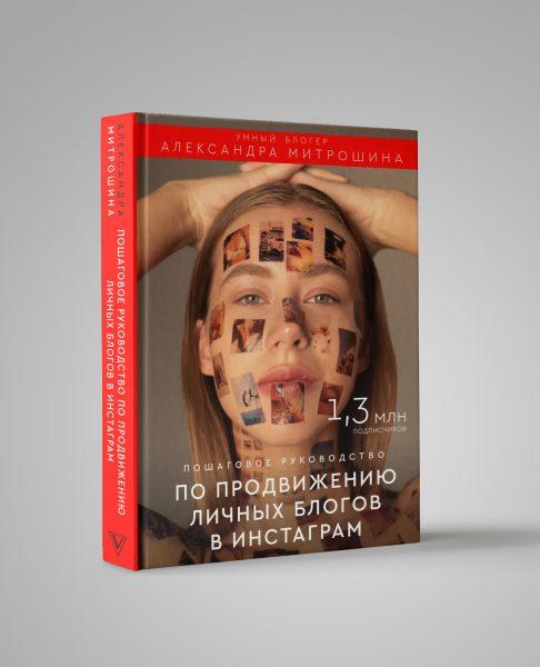 Александра Митрошина Книга Продвижение личных блогов в Инстаграм — отзывы