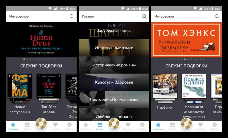 Приложение для Android Патефон — отзывы